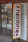 20120526-03_s.jpg
